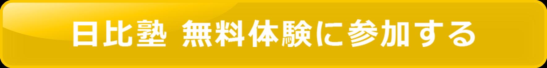 日比塾 無料体験会に参加する