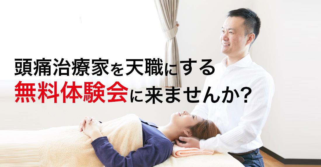 頭痛治療家を天職にする無料体験会にきませんか?