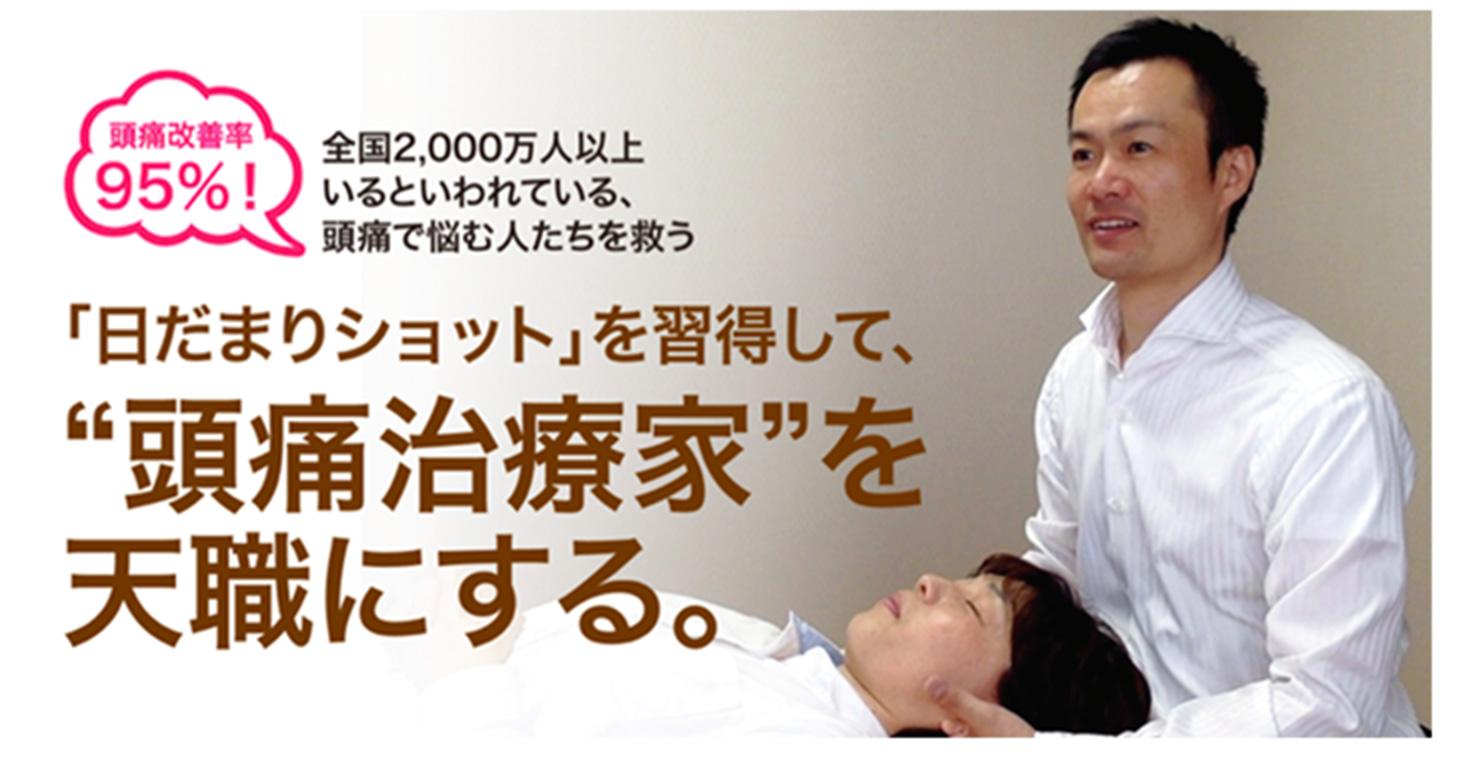 頭痛改善率95%!全国2000万人以上いると言われている、頭痛で悩む人たちを救う「日だまりショット」を習得して、「頭痛専門家」を天職にする。